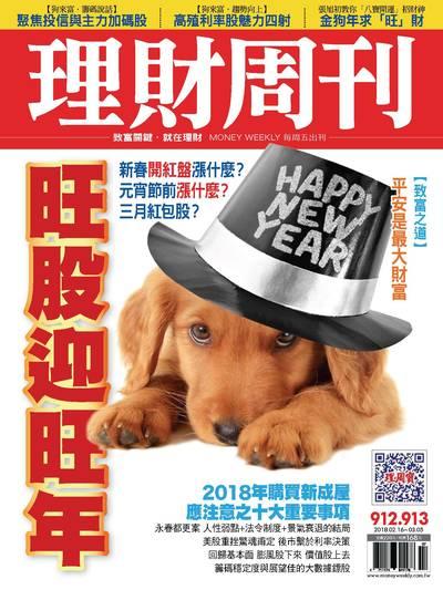 理財周刊 2018/02/16 [第912-913期]:旺股迎旺年
