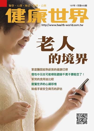 健康世界 [第493期]:老人的境界