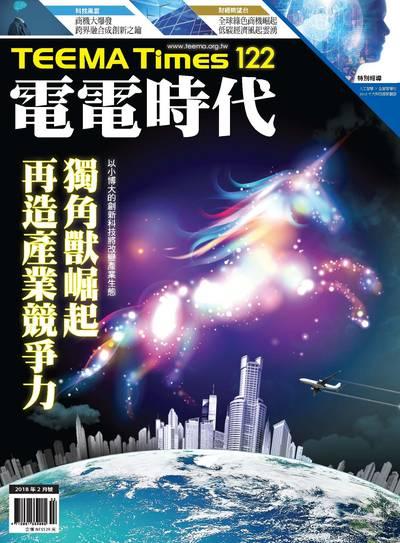 電電時代 [第122期]:電子科技產業趨勢剖析