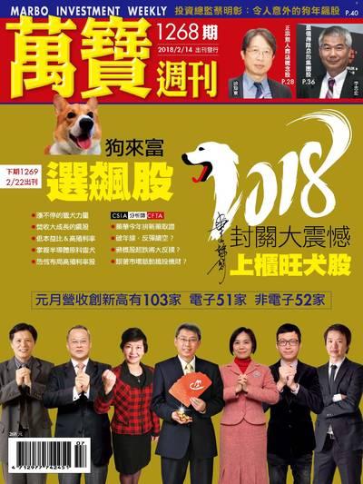 萬寶週刊 2018/02/14 [第1268期]:狗來富 選飆股