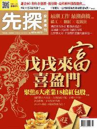 先探投資週刊 2018/02/14 [第1974+1975期]:戊戌來富喜盈門