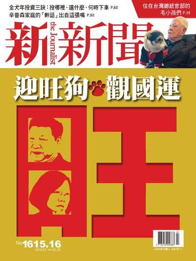 新新聞 2018/02/14 [第1615+1616期]:迎旺狗 觀國運