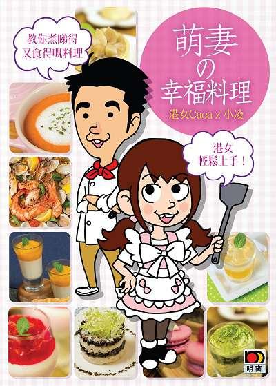 萌妻の幸福料理