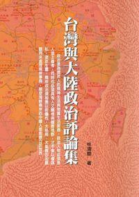 台灣與大陸政治評論集