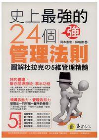 史上最強的24個管理法則:圖解杜拉克の5維管理精髓