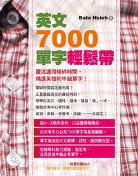 英文7000單字輕鬆帶