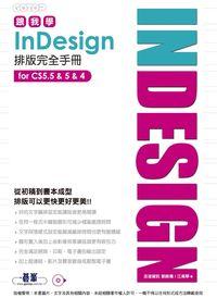 跟我學INDESIGN排版完全手冊:初稿到書本成型,排版可以更快更好更美!