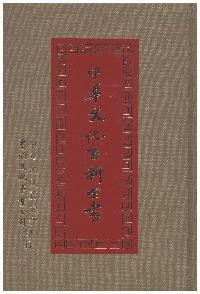 中華文化百科全書. [一]