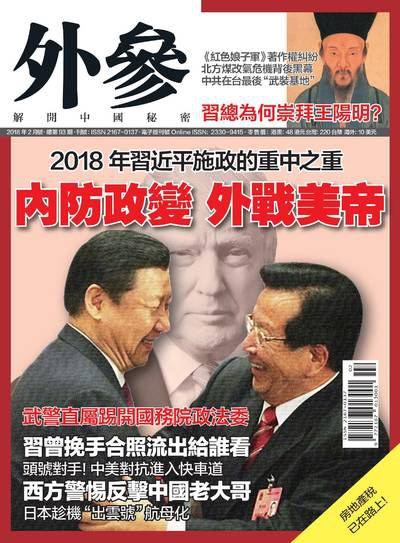 外參 [總第93期]:內防政變 外戰美帝