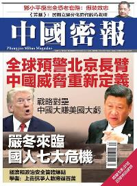 中國密報 [總第65期]:全球預警北京長臂 中國威脅重新定義