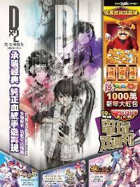 電玩双週刊 2018/02/14 [第230+231期]:真.女神轉生