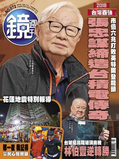 鏡週刊 2018/02/14 [第72期]:2018台灣百強 張忠謀締造台積電傳奇