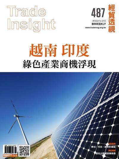 經貿透視雙周刊 2018/02/14 [第487期]:越南 印度 綠色產業商機浮現