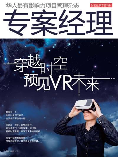 專案經理雜誌 [簡中版] [第37期]:穿越時空 預見VR未來