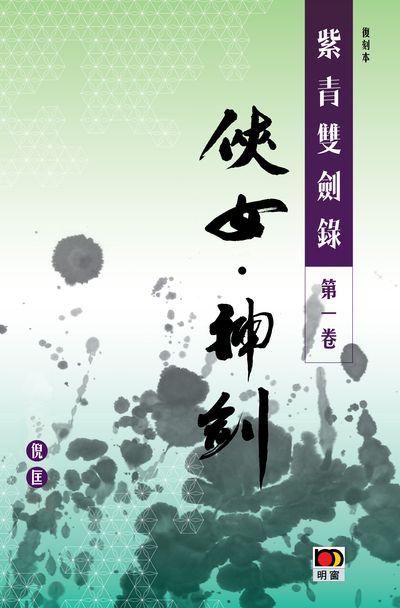 紫青雙劍錄. 第一卷, 俠女.神劍