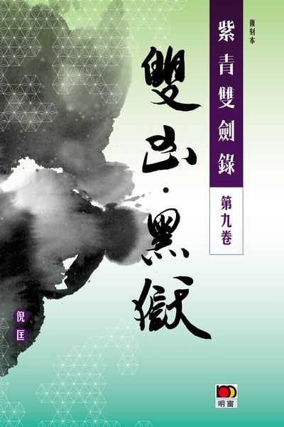 紫青雙劍錄. 第九卷, 雙凶.黑獄