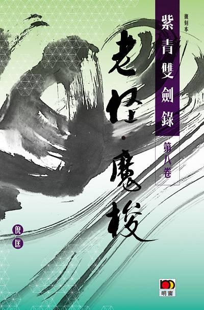 紫青雙劍錄. 第八卷, 老怪.魔梭