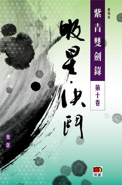紫青雙劍錄. 第十卷, 吸星.決鬥