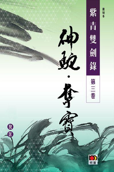 紫青雙劍錄. 第三卷, 神駝.奪寶