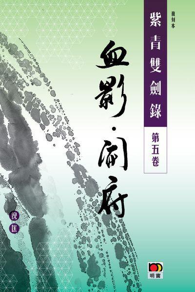 紫青雙劍錄. 第五卷, 血影.開府