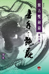 紫青雙劍錄. 第六卷, 毒手.艷屍