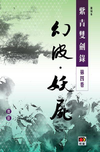 紫青雙劍錄. 第四卷, 幻波.妖屍