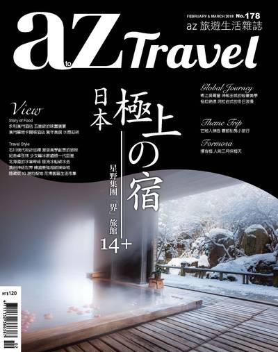 AZ旅遊生活 [第178期]:日本極上の宿