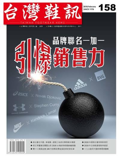 台灣鞋訊 [第158期]:品牌聯名一加一 引爆銷售力