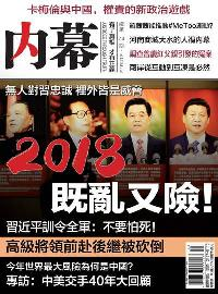 內幕 [總第73期]:2018 既亂又險!