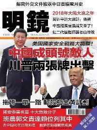 明鏡月刊 [總第96期]:中國成頭號敵人 川普兩張牌出擊