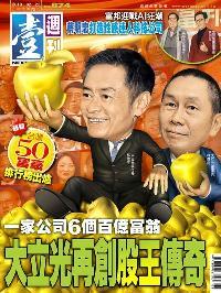 壹週刊 2018/02/22 [第874期]:大立光再創股王傳奇