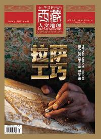 西藏人文地理 [總第82期]:拉薩工巧