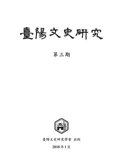 臺陽文史研究 [第3期]