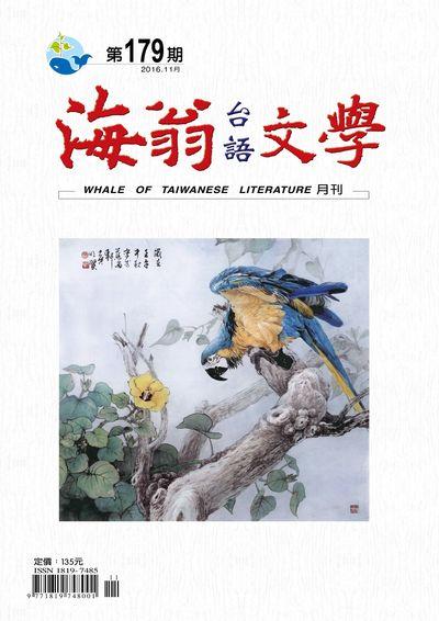 海翁台語文學 [第179期]