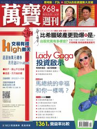 萬寶週刊 2012/05/21 [第968期]:Lady Gaga投資啟示
