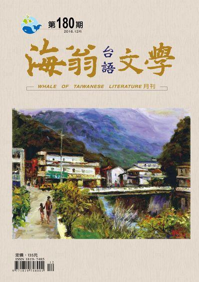 海翁台語文學 [第180期]