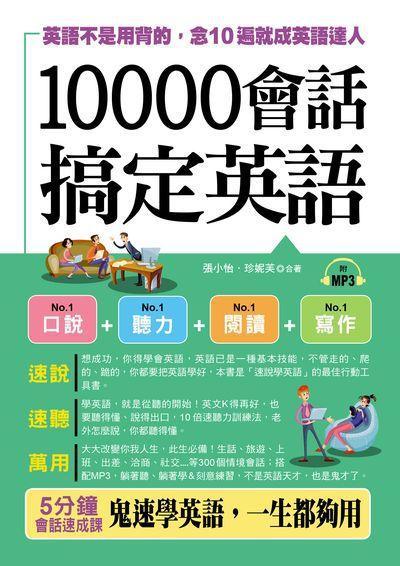 10000會話搞定英語 [有聲書]:英語不是用背的, 念10遍就成英語達人