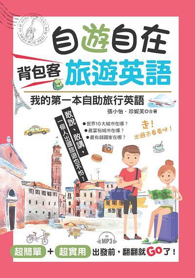 自遊自在 背包客旅遊英語 [有聲書]:我的第一本自助旅行英語