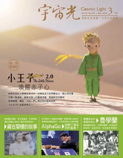 宇宙光 [Vol. 45 No.527] [有聲書]:小王子2.0