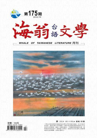 海翁台語文學 [第175期]