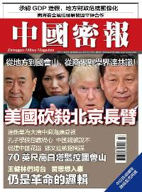 中國密報 [總第66期]:從地方到國會山,從商界到學界達共識! 美國砍殺北京長臂