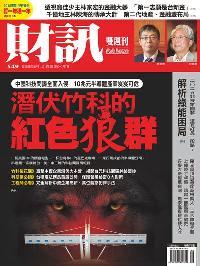 財訊雙週刊 [第549期]:潛伏竹科的紅色狼群