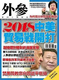 外參 [總第94期]:2018中美貿易戰開打