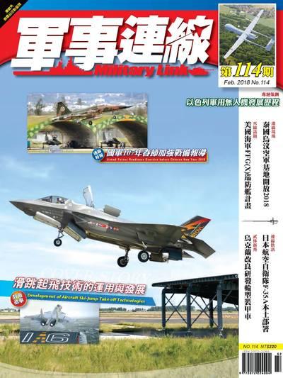 軍事連線 [第114期]:滑跳起飛技術的運用與發展