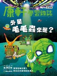 Top945康軒學習雜誌 [初階版] [第363期]:外星毛毛蟲來襲?
