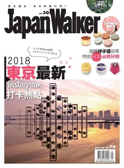 Japan Walker [第30期]:2018東京最新Instagram打卡熱點