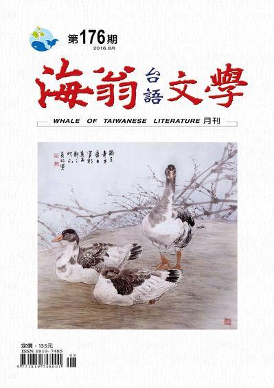 海翁台語文學 [第176期]