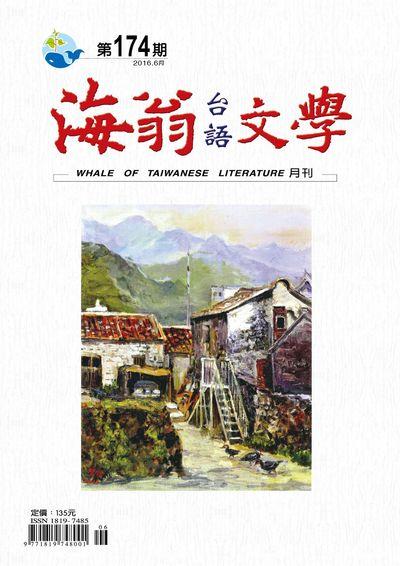 海翁台語文學 [第174期]