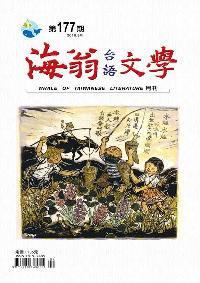 海翁台語文學 [第177期]