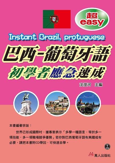 超easy巴西葡萄牙語初學者應急速成 [有聲書]